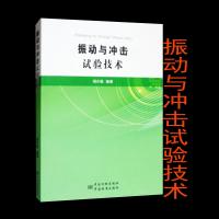 振动与冲击试验技术 9787502646899 胡志强 中国质检出版社(原中国计量出版社)
