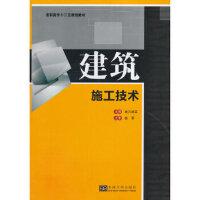 建筑施工技术 吉力此且 东南大学出版社
