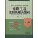 全国注册二级建造师真题章节同步新解:建设工程法规及相关知识,张普伟,丁佳佳,*,云南科学技术出版社9787541689