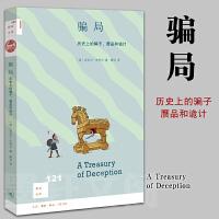 �F�正版 北京三���店 新知文��121 �_局:�v史上的�_子、�I品和�� �~克��・法夸�� 著