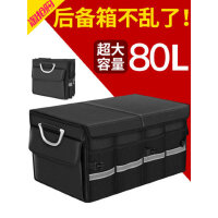 汽�后�湎�ξ锵滠��d用品多功能折�B收�{盒整理箱�用置物箱神器