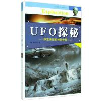 UFO探秘(单色) 王辉 编著 9787560279961 东北师范大学出版社【直发】 达额立减 闪电发货 80%城市次