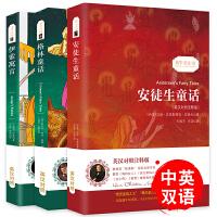 格林童话+伊索寓言+安徒生童话全集正版书 中英文对照英汉双语故事书 英文版原版翻译中文青少年版 小学生课外读物少儿童图书