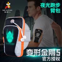 跑步手机包臂套运动臂包男苹果手臂包健身臂带多功能手腕包