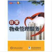 正版!日常物业管理服务 2VCD 企业学习培训视频 光盘 软件