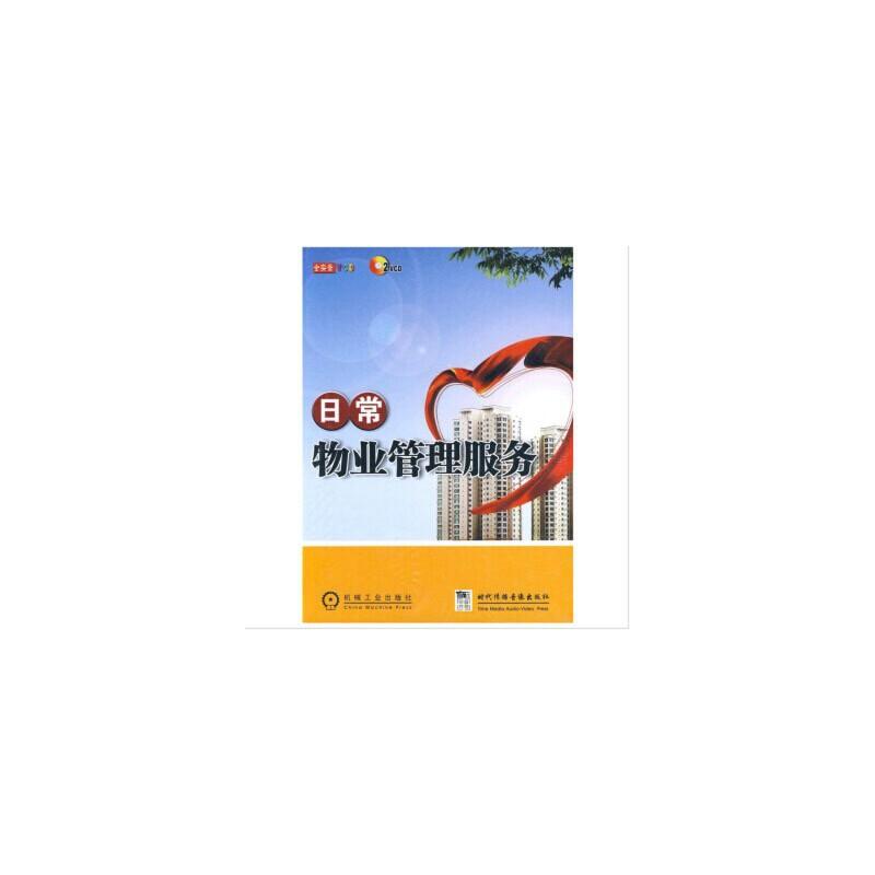 正版!日常物业管理服务 2VCD 企业学习培训视频 光盘 软件 正版保证!闪电发货!包发票!*品!