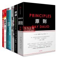 管理书籍套装6册 原则 (principles)联盟:互联网时代的人才变革 突破 见识:商业的本质和人生的智慧 先发影