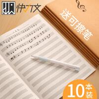 金值四五六线谱学生乐谱本子吉他谱本钢琴音乐本儿童加厚和弦空白