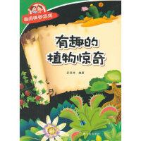 XM-22-经典科学系列――有趣的植物惊奇【库区:耕硕2#】 齐浩然著 9787518600410 金盾出版社 封面有