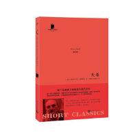【正版全新直发】大象(短经典 第五辑) 斯沃瓦米尔・姆罗热克 9787020127030 人民文学出版社