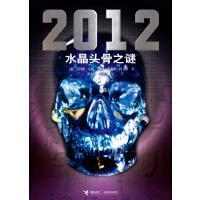 【正版包邮】《2012―水晶头骨之谜》 (英)马顿(英)托马斯 接力出版社 9787544813853