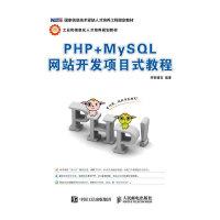 正版 PHP+MySQL网站开发项目式教程(本科教材)9787115427298