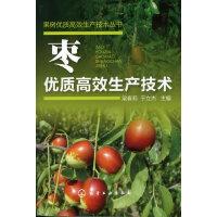 果树优质高效生产技术丛书--枣优质高效生产技术