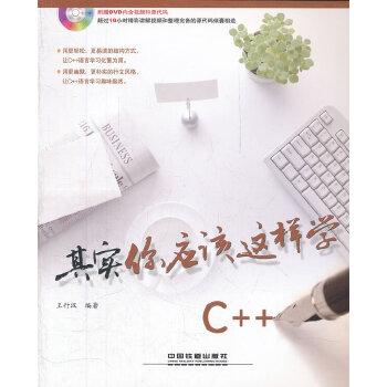 其实你应该这样学C++