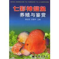 七彩神仙鱼养殖与鉴赏