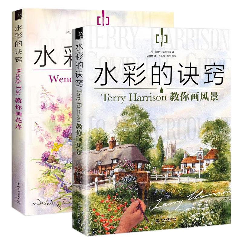 水彩的诀窍:Terry Harrison 教你画风景+水彩的诀窍:Wendy Tait教你画花卉 学 书籍畅销,团购优惠哦