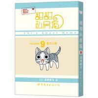甜甜私房猫 9 重出江湖 正版 (日)湖南彼方,张子�t 9787510059988