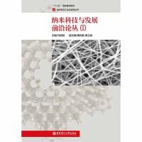 纳米科技与发展前沿论丛(Ⅰ)(【按需印刷】)