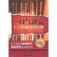 【旧书二手书正版8成新】一口气读完十六本成功学经典 沃德 九州出版社 9787510805639