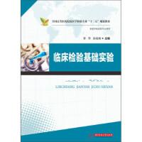 临床检验基础实验(李萍)