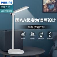 飞利浦LED台灯晶璨晶系列台灯4000KLED学习护眼灯led夹灯