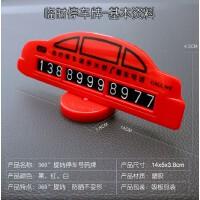 挪车临时停车牌 360°可旋转停车号码牌 新款汽车停车牌
