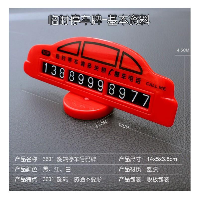 挪车临时停车牌 360°可旋转停车号码牌 新款汽车停车牌【包邮--新品上架】