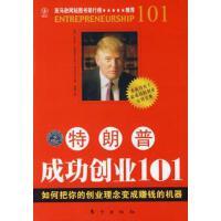 【二手9成新】特朗普成功创业101