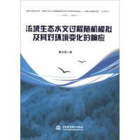 【新书店正版】流域生态水文过程模拟及其对环境变化的响应 潘兴瑶 中国水利水电出版社