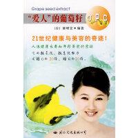 【正版�F�】�S�C送���-�廴� 的葡萄籽O.P.C (�_)�明宏 �著 9787801736642 ���H文化出版公司