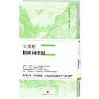中国美术史 大师原典:文徵明・桃源问津图