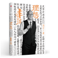 冯仑商业三部曲:理想丰满(2017全新修订)(团购,请致电400-106-6666转6)