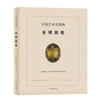 中国艺术史图典・金银器卷