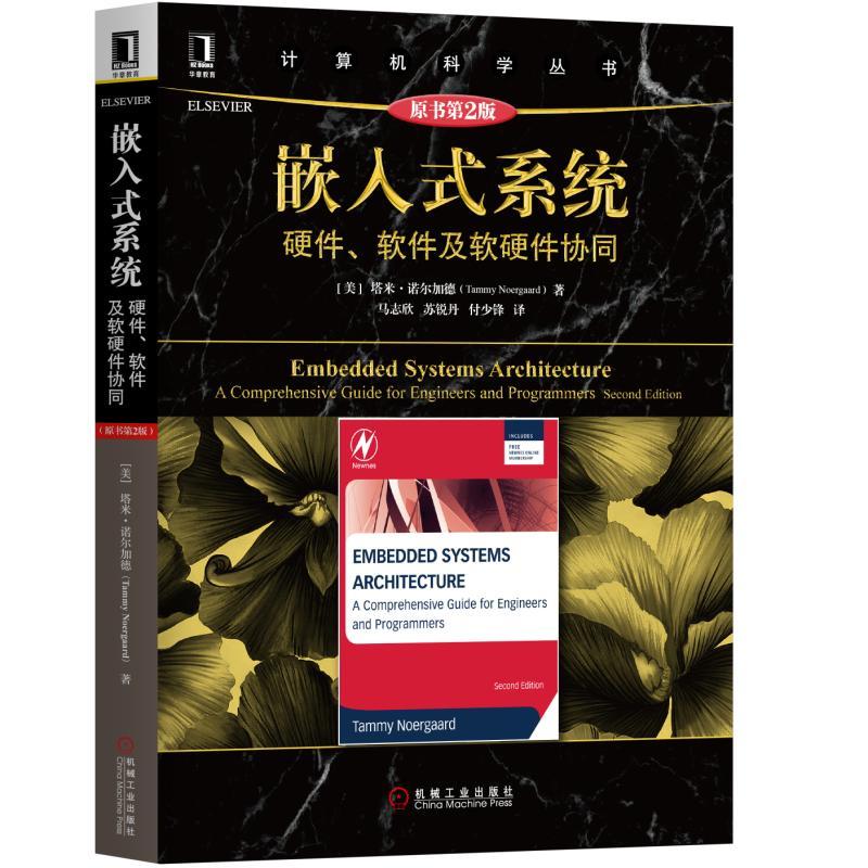 嵌入式系统:硬件、软件及软硬件协同(原书第2版) 了解构成嵌入式系统体系结构组件的一本实用性与技术性指南,非常适合作为嵌入式系统的工程师、程序员和设计人员等技术人员的入门书籍,也适合计算机科学、计算机工程和电气工程专业的学生使用。