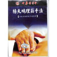 新华书店正版 中医名家整复手法荟萃 杨天鹏理筋手法 VCD