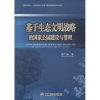 基于生态文明战略的国家公园建设与管理 傅广海