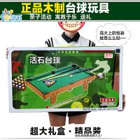 大号儿童玩具美式桌球台迷你家用户外亲子互动台球桌木制小型黑8