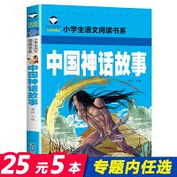 [任选8本40元]中国神话故事儿童彩图注音版 小学生低年级课外阅读读物