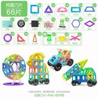 磁力片儿童玩具积木1-2-3-4-6-7-8-10周岁男孩女孩吸铁石拼装