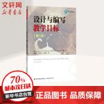 设计与编写教学目标(第8版) 中国轻工业出版社