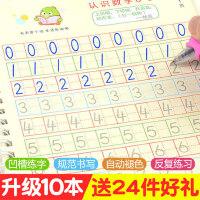 儿童 幼儿园凹槽练字帖 初学者数字练习3-6岁学前班全套写字描红本