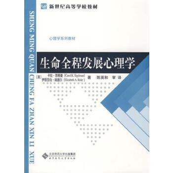 生命全程发展心理学 正版  西格曼,瑞德尔,陈英和  9787303098101