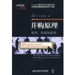 【旧书二手书8成新】并购原理收购剥离和投资 Frankel M.E.S 东北财经大学出版社 978