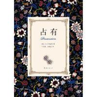 【新书店正版】占有,(英)A.S.拜厄特,南海出版公司9787544261784