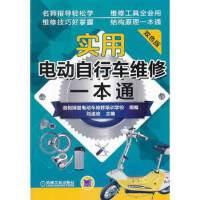 【正版全新直发】实用电动自行车维修一本通 第2版 刘遂俊 机械工业出版社9787111449430