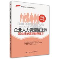 企业人力资源管理师(三级)职业技能鉴定辅导练习(第3版)――1+X职业技术・职业资格培训教材