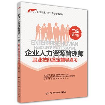 企业人力资源管理师(三级)职业技能鉴定辅导练习(第3版)——1+X职业技术·职业资格培训教材