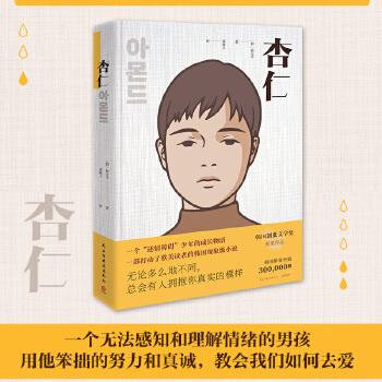 """杏仁(山河令男主张哲瀚推荐) 引爆日韩、欧美的现象级韩国小说,导演孙元平长篇处女作,一个""""述情障碍""""少年的成长物语,两位 """"怪物""""少年的友谊。无论多么的不同,总会有人拥抱你真实的模样。"""