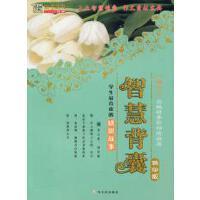 【二手书旧书95成新】 李杰  智慧背囊(精华版):学生*喜欢的感恩故事 哈尔滨出版社