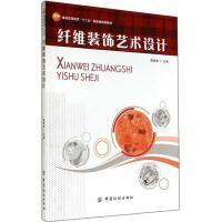 纤维装饰艺术设计 中国纺织出版社